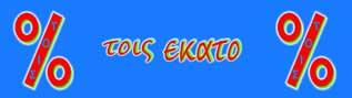 toisekato.gr